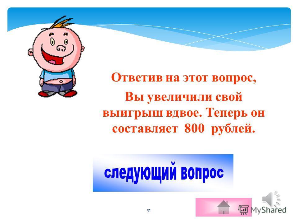 Правильно! Вы заработали 400 рублей 31