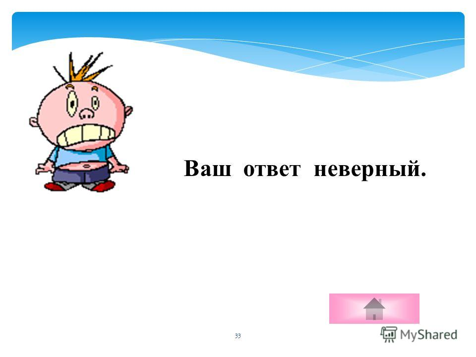 Ответив на этот вопрос, Вы увеличили свой выигрыш вдвое. Теперь он составляет 800 рублей. 32