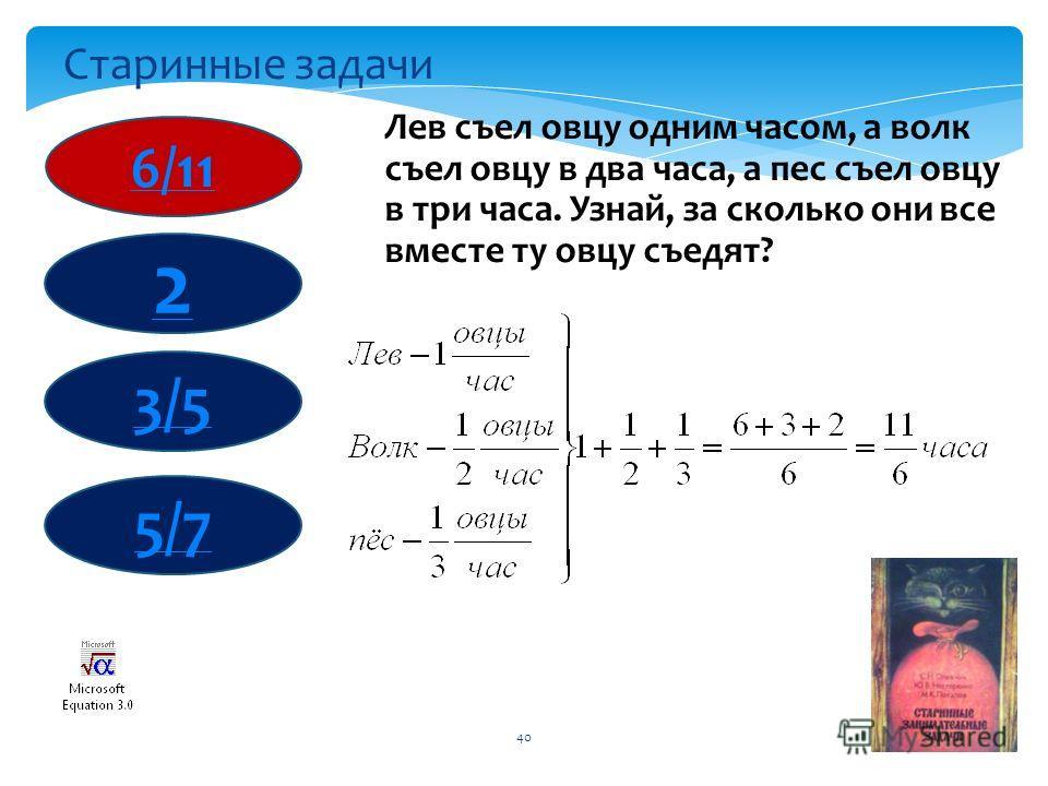 Говорят о математике: 39 Все, что без этого было темно, сомнительно и неверно, математика сделала ясным и очевидным. Математик, который не является отчасти поэтом, никогда не достигнет совершенства в математике. Природа говорит языком математики: бук