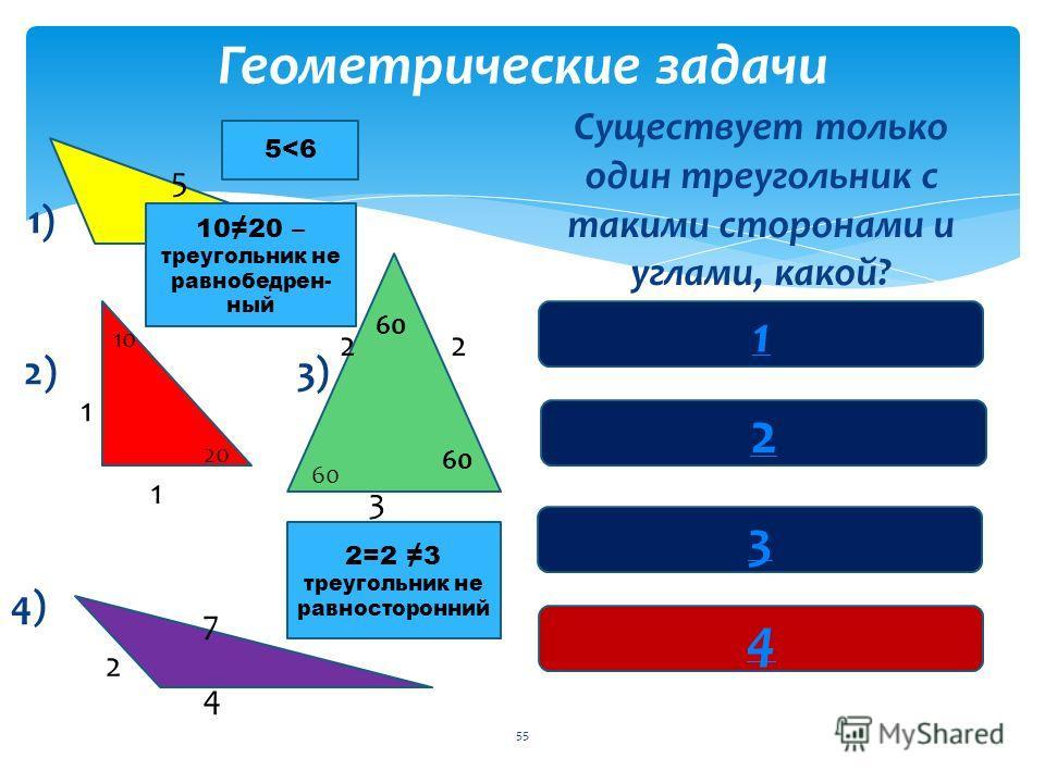 Геометрические задачи Слово, которым обозначается эта фигура, в переводе с греческого означает «натянутая тетива». Что это такое? 54 биссектриса диаметр основание гипотенуза