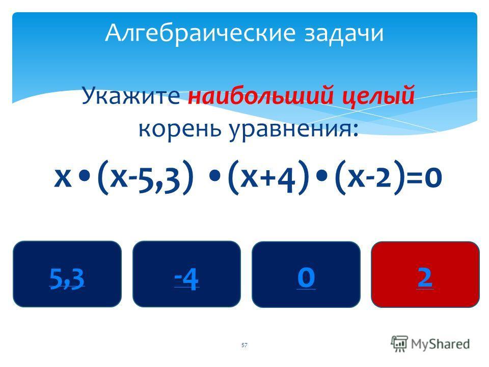 Геометрические задачи Сколько различных по величине углов можно увидеть на рисунке? 50 30 20 56 5 9 8 7 10 80