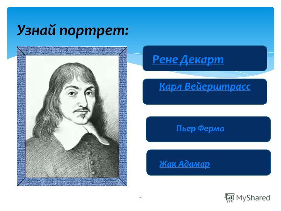 7 Говорят о математике: Мало иметь хороший ум, главное - хорошо его применять. В. Чкалов Р. Декарт Г. Галилей Архимед