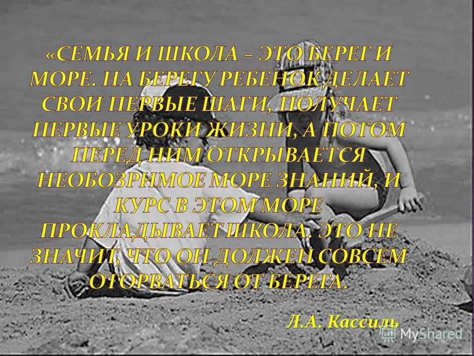 Л.А. Кассиль