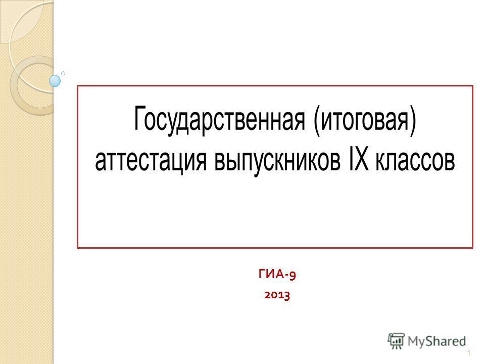 1 ГИА -9 2013
