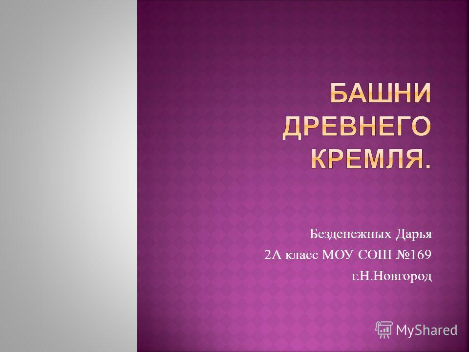 Безденежных Дарья 2А класс МОУ СОШ 169 г.Н.Новгород