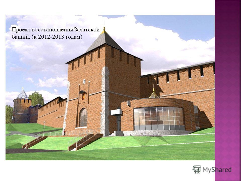 Проект восстановления Зачатской башни. (к 2012-2013 годам)