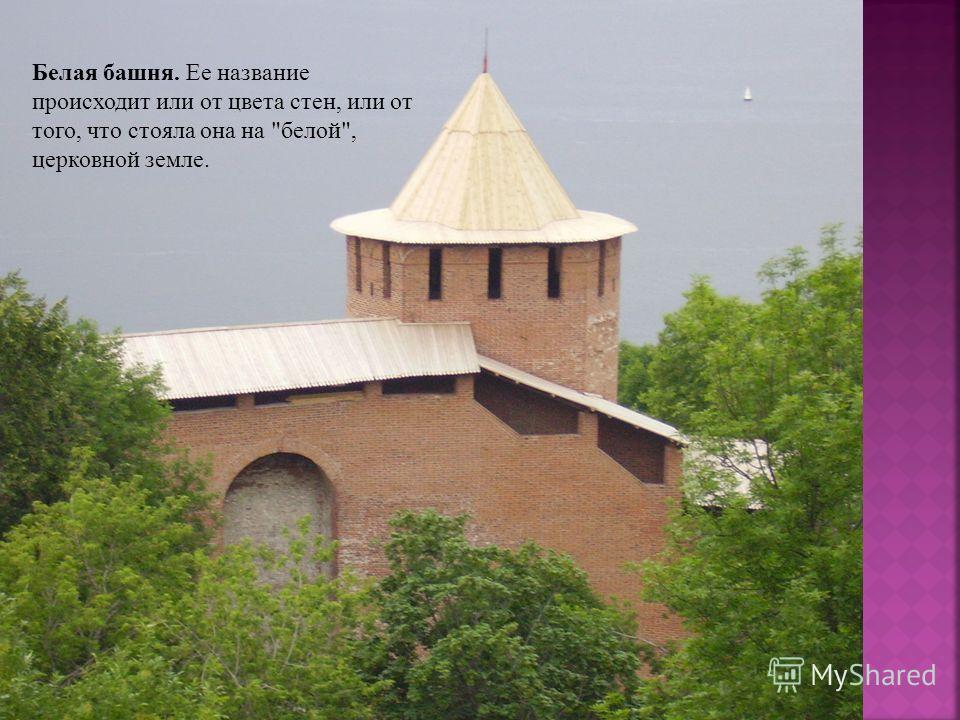 Белая башня. Ее название происходит или от цвета стен, или от того, что стояла она на белой, церковной земле.