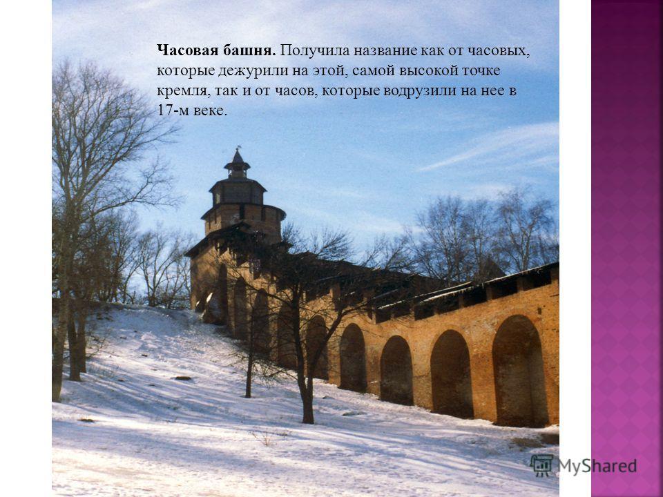 Часовая башня. Получила название как от часовых, которые дежурили на этой, самой высокой точке кремля, так и от часов, которые водрузили на нее в 17-м веке.
