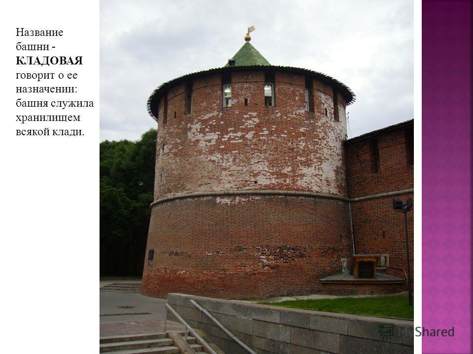 Название башни - КЛАДОВАЯ говорит о ее назначении: башня служила хранилищем всякой клади.
