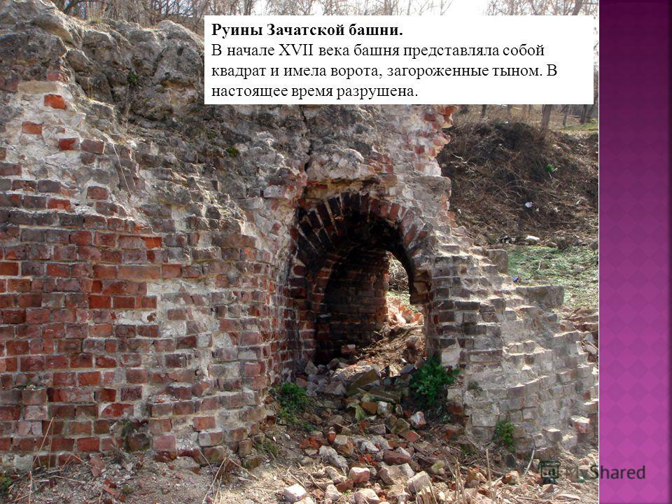 Руины Зачатской башни. В начале XVII века башня представляла собой квадрат и имела ворота, загороженные тыном. В настоящее время разрушена.