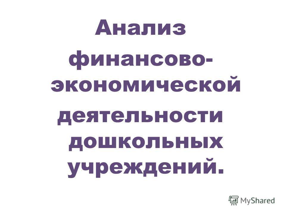 Анализ финансово- экономической деятельности дошкольных учреждений.