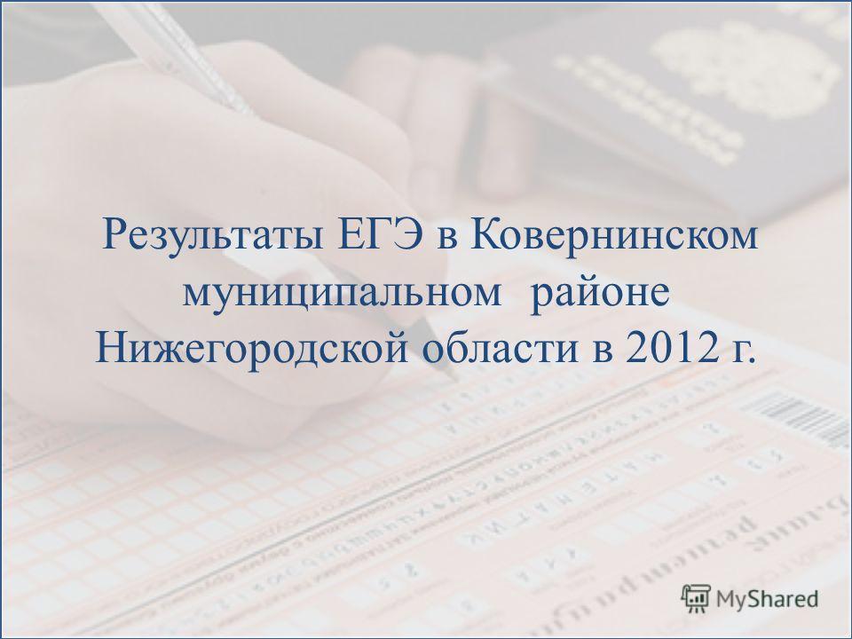 Результаты ЕГЭ в Ковернинском муниципальном районе Нижегородской области в 2012 г.