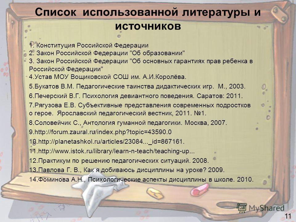 Список использованной литературы и источников 1. Конституция Российской Федерации 2. Закон Российской Федерации