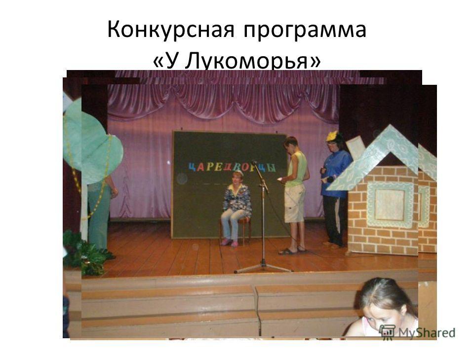 Конкурсная программа «У Лукоморья»