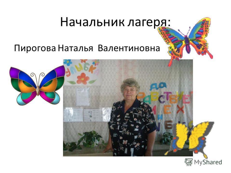 Начальник лагеря: Пирогова Наталья Валентиновна