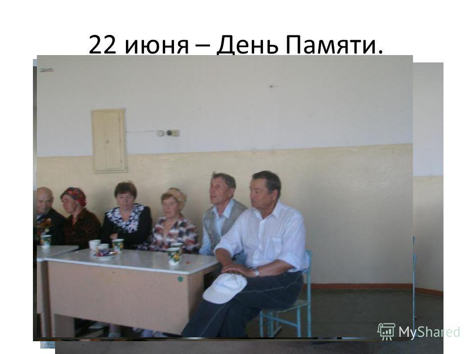 22 июня – День Памяти.