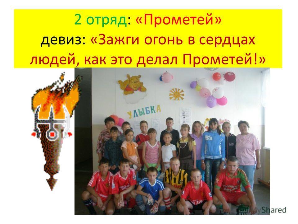 2 отряд: «Прометей» девиз: «Зажги огонь в сердцах людей, как это делал Прометей!»