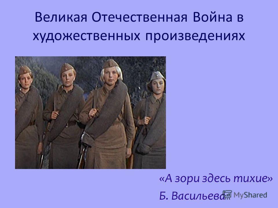 Великая Отечественная Война в художественных произведениях «А зори здесь тихие» Б. Васильева