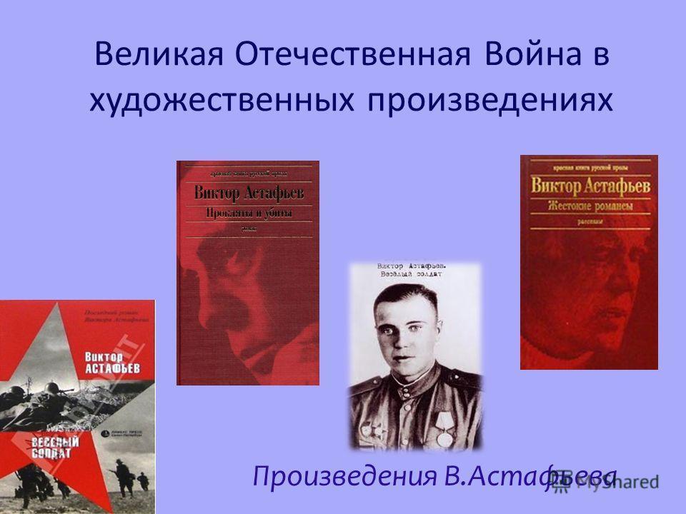 Великая Отечественная Война в художественных произведениях Произведения В.Астафьева
