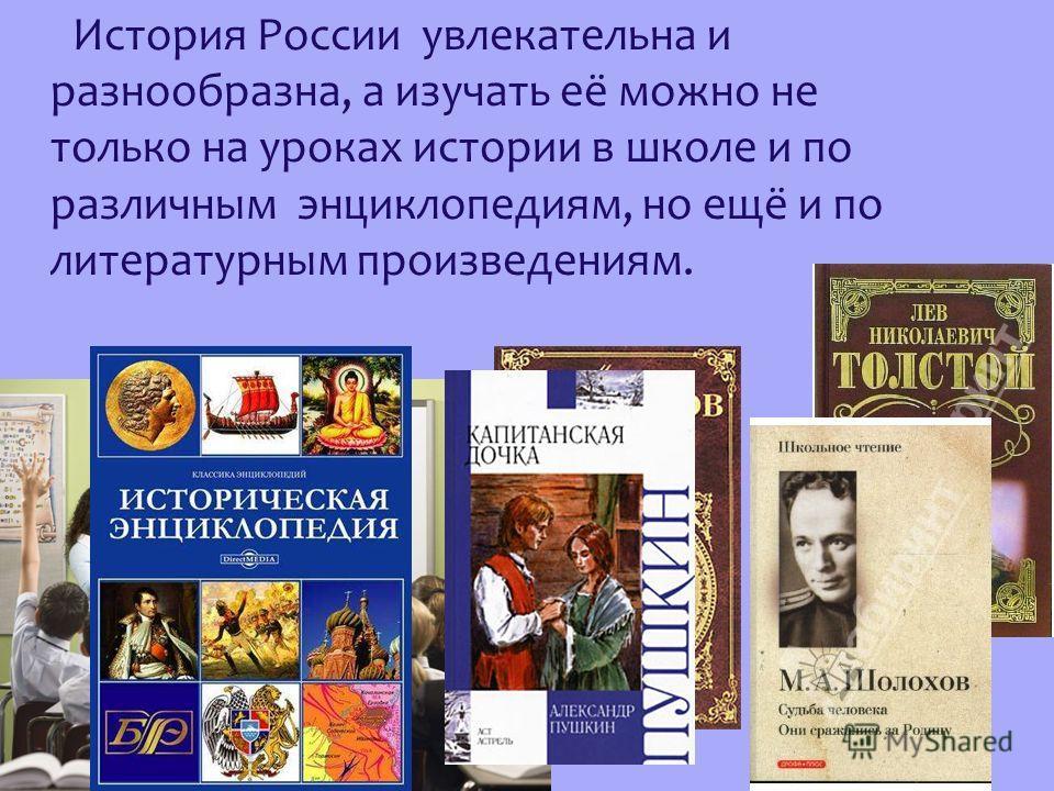 История России увлекательна и разнообразна, а изучать её можно не только на уроках истории в школе и по различным энциклопедиям, но ещё и по литературным произведениям.