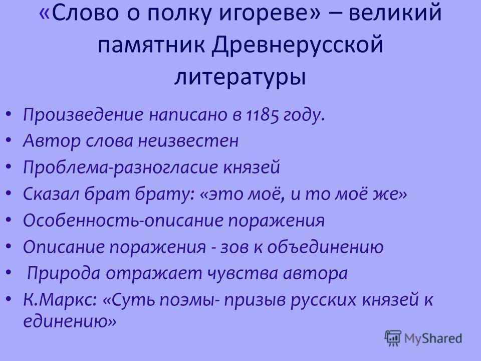 «Слово о полку игореве» – великий памятник Древнерусской литературы Произведение написано в 1185 году. Автор слова неизвестен Проблема-разногласие князей Сказал брат брату: «это моё, и то моё же» Особенность-описание поражения Описание поражения - зо