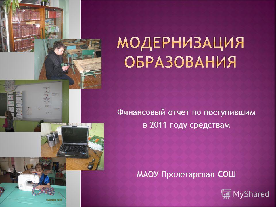 Финансовый отчет по поступившим в 2011 году средствам МАОУ Пролетарская СОШ