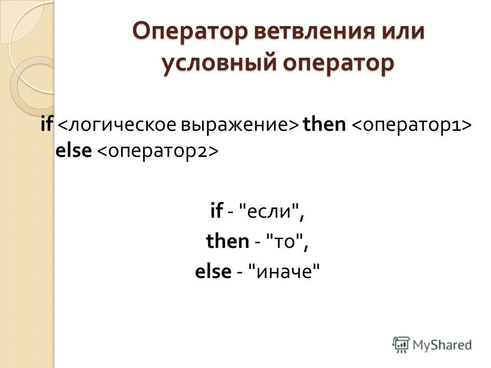 Оператор ветвления или условный оператор if then else if -  если , then -  то , else -  иначе