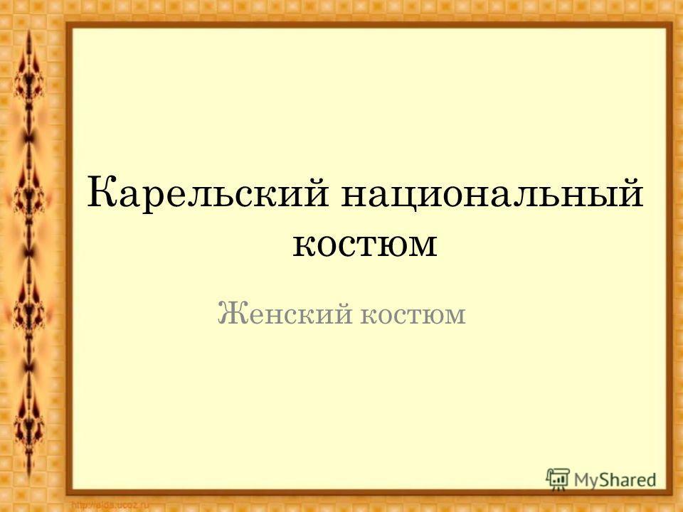 Карельский национальный костюм Женский костюм