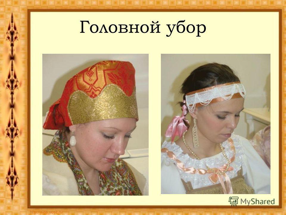 Как сделать головной убор казачки