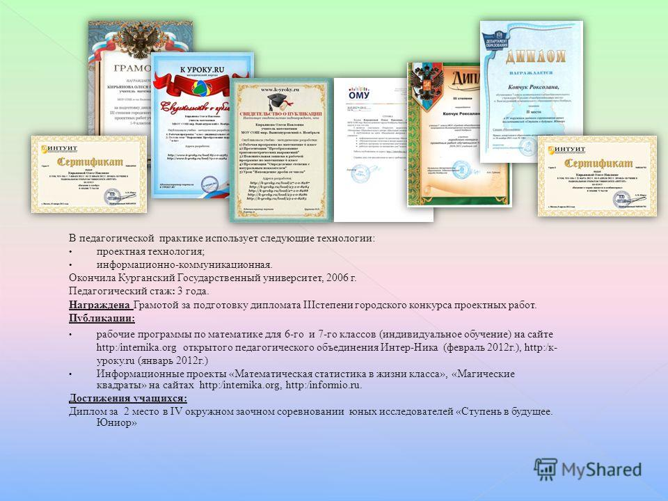 В педагогической практике использует следующие технологии: проектная технология; информационно-коммуникационная. Окончила Курганский Государственный университет, 2006 г. Педагогический стаж: 3 года. Награждена Грамотой за подготовку дипломата IIIстеп