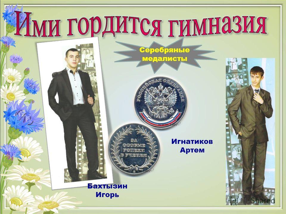 Бахтызин Игорь Игнатиков Артем Серебряные медалисты