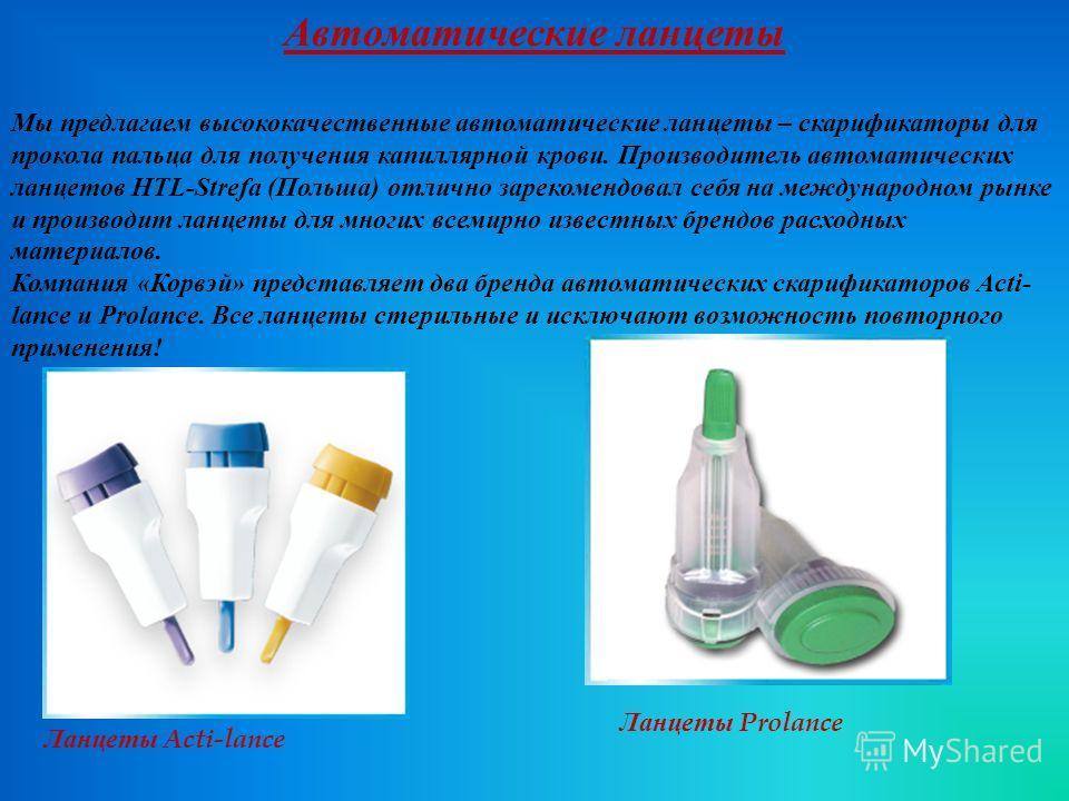 Автоматические ланцеты Мы предлагаем высококачественные автоматические ланцеты – скарификаторы для прокола пальца для получения капиллярной крови. Производитель автоматических ланцетов HTL-Strefa (Польша) отлично зарекомендовал себя на международном