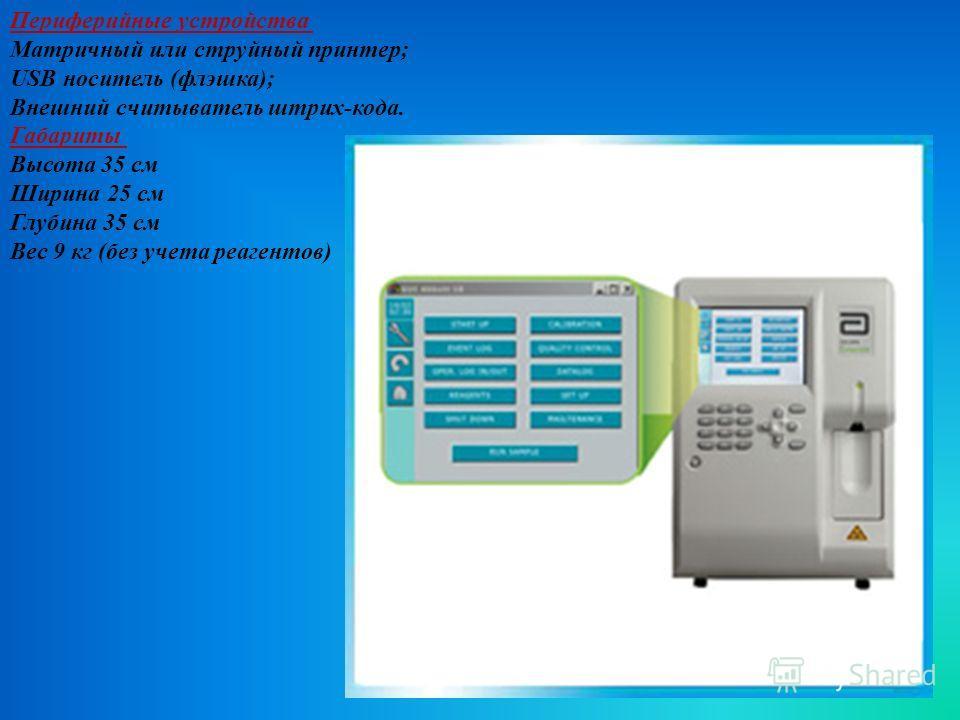 Периферийные устройства Матричный или струйный принтер; USB носитель (флэшка); Внешний считыватель штрих-кода. Габариты Высота 35 см Ширина 25 см Глубина 35 см Вес 9 кг (без учета реагентов)