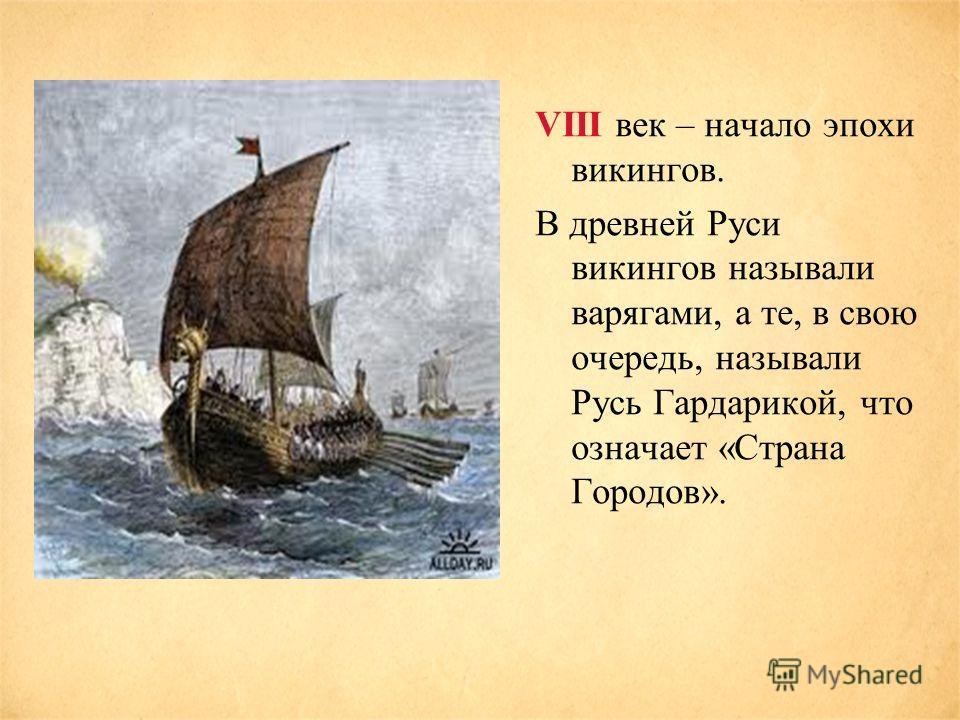 VIII век – начало эпохи викингов. В древней Руси викингов называли варягами, а те, в свою очередь, называли Русь Гардарикой, что означает «Страна Городов».