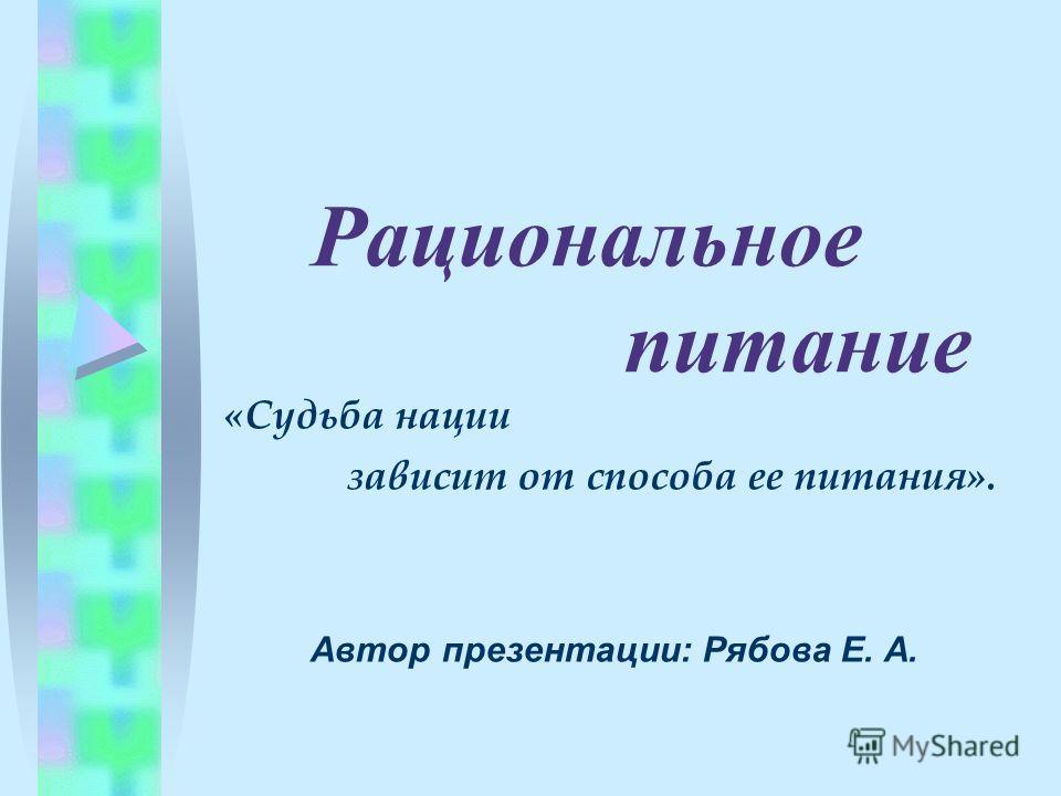 Рациональное питание «Судьба нации зависит от способа ее питания». Автор презентации: Рябова Е. А.
