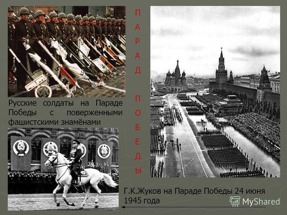 Русские солдаты на Параде Победы с поверженными фашистскими знамёнами ПАРАДПОБЕДЫПАРАДПОБЕДЫ Г.К.Жуков на Параде Победы 24 июня 1945 года