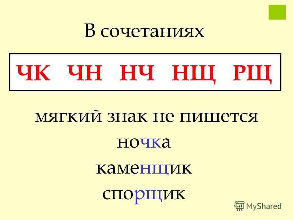 как пишется слово каменщик с мягким знаком или без