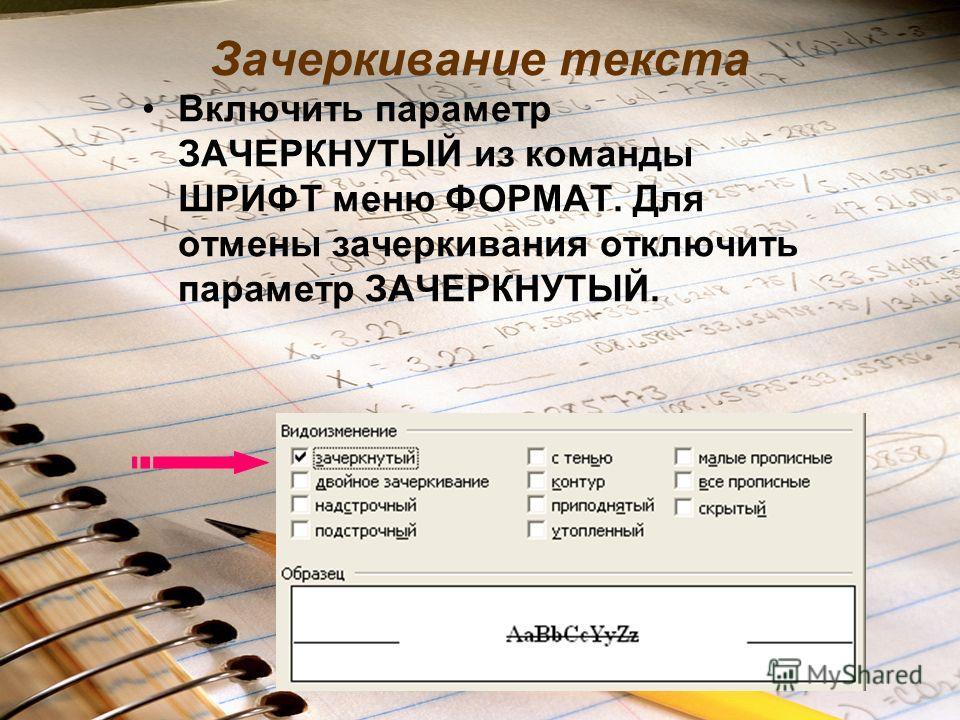 ГОУ СОШ 840 Зачеркивание текста Включить параметр ЗАЧЕРКНУТЫЙ из команды ШРИФТ меню ФОРМАТ. Для отмены зачеркивания отключить параметр ЗАЧЕРКНУТЫЙ.