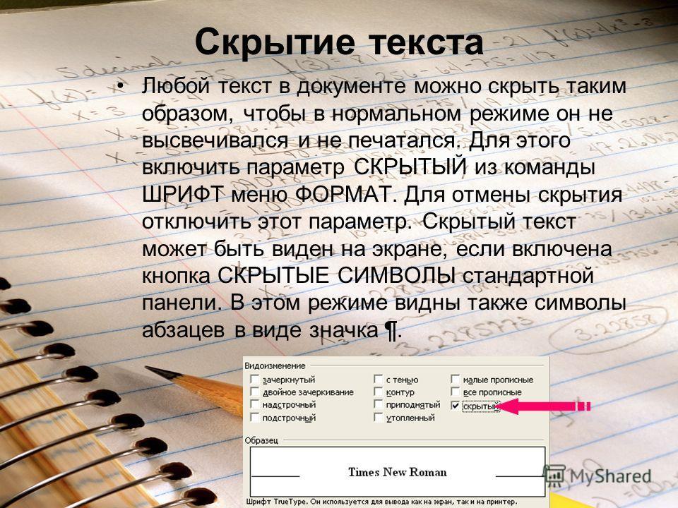 ГОУ СОШ 840 Скрытие текста Любой текст в документе можно скрыть таким образом, чтобы в нормальном режиме он не высвечивался и не печатался. Для этого включить параметр СКРЫТЫЙ из команды ШРИФТ меню ФОРМАТ. Для отмены скрытия отключить этот параметр.