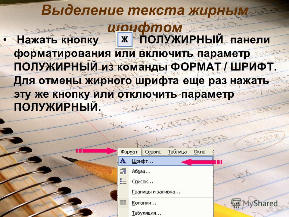 ГОУ СОШ 840 Выделение текста жирным шрифтом Нажать кнопку ПОЛУЖИРНЫЙ панели форматирования или включить параметр ПОЛУЖИРНЫЙ из команды ФОРМАТ / ШРИФТ. Для отмены жирного шрифта еще раз нажать эту же кнопку или отключить параметр ПОЛУЖИРНЫЙ.