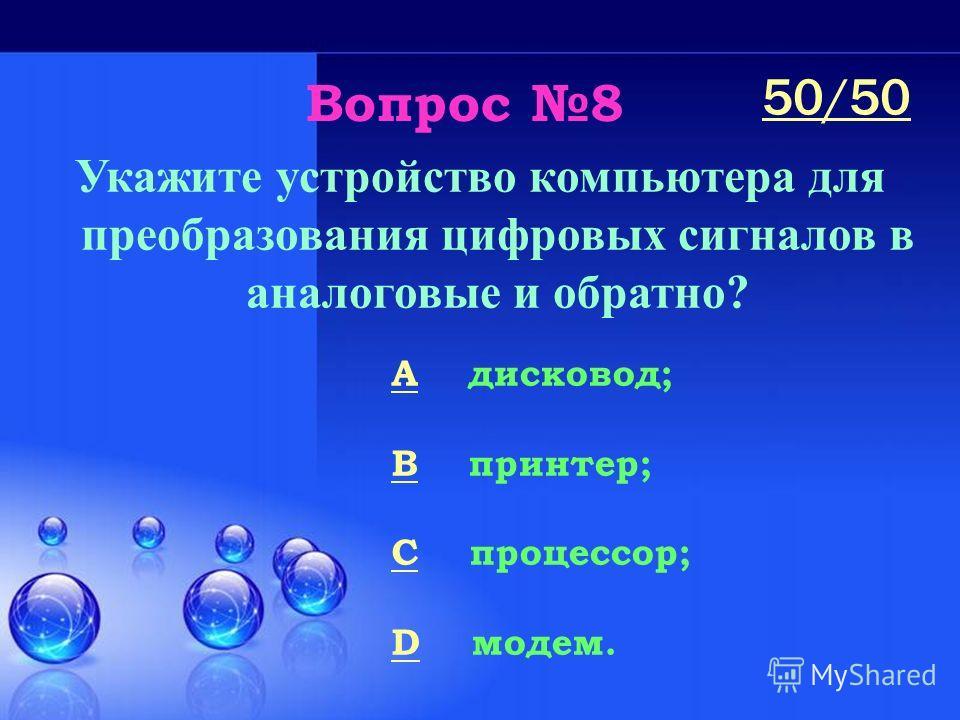 Вопрос 7 Какой вид имеет число 12, записанное в шестнадцатеричной системе счисления? A 1100; B B; C C; D D. 50/50