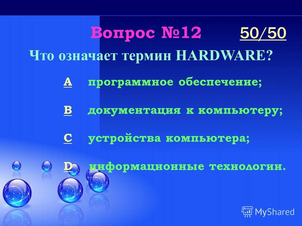 Вопрос 11 В 1967 в СССР под руководством С.А.Лебедева и В.М.Мельникова была создана быстродействующая вычислительная машина. Как она называлась? A СТРЕЛА; B МИНСК; C БЭСМ-6; D СТРЕЛА-2. 50/50