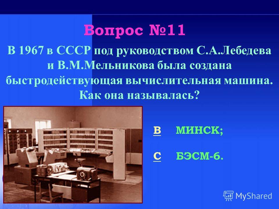 Вопрос 10 BB PASCAL; CC UNIX. Что из приведенного списка не является языком программирования?