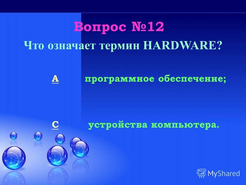 Вопрос 11 BB МИНСК; CC БЭСМ-6. В 1967 в СССР под руководством С.А.Лебедева и В.М.Мельникова была создана быстродействующая вычислительная машина. Как она называлась?