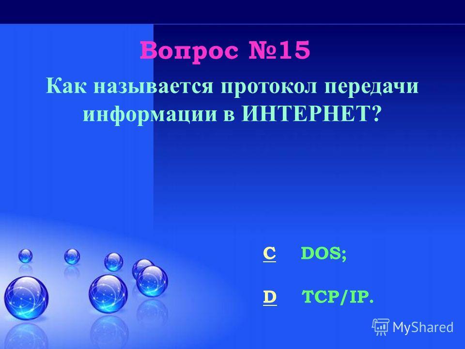 Вопрос 14 A редактор; DD драйвер. Как называется программа, предназначенная для подключения устройств ввода/вывода?