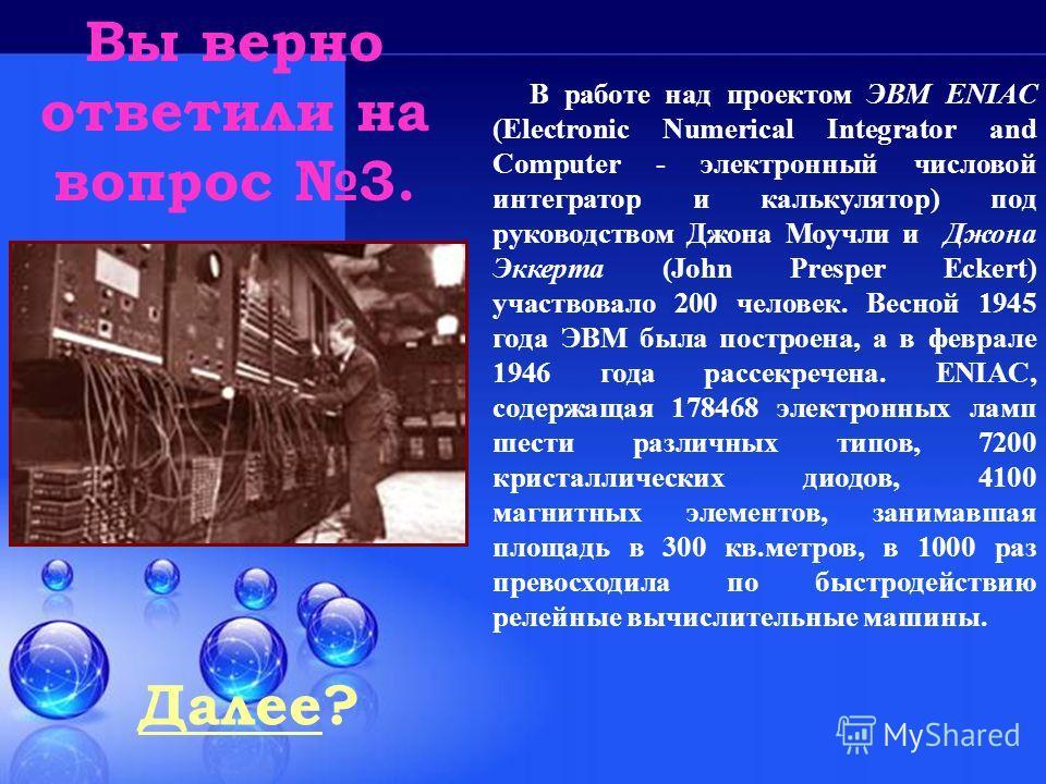Вы верно ответили на вопрос 2. ДалееДалее? В слове ТЕХНОЛОГИЯ содержится 10 байт информации.