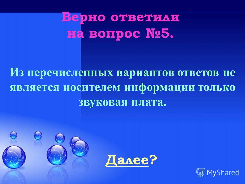 Вы верно ответили на вопрос 4. ДалееДалее? Современную организацию ЭВМ предложил Джон фон Нейман.