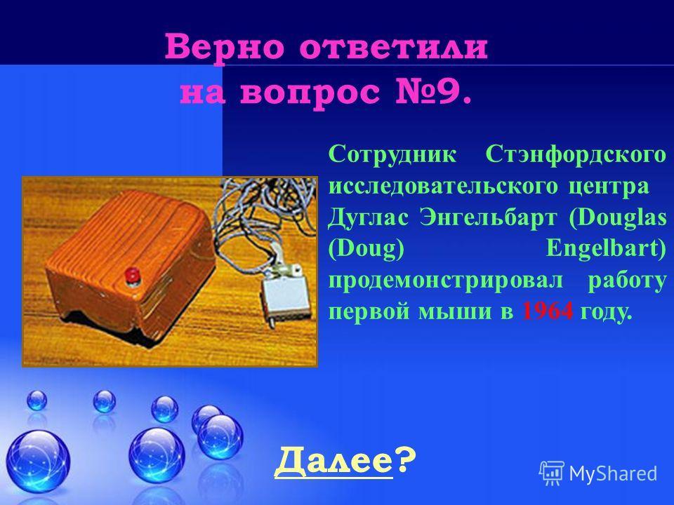 Верно ответили на вопрос 8. ДалееДалее? Устройство компьютера, предназначенное для преобразования цифровых сигналов в аналоговые и обратно, называется МОДЕМом – модуляция и демодуляция.