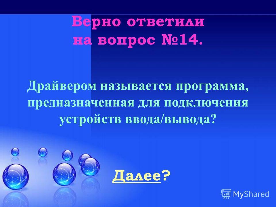 Верно ответили на вопрос 13. ДалееДалее? Система управления базами данных Access позволяет работать с базами данных.