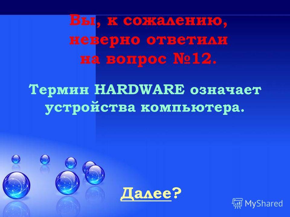 ДалееДалее? Вы, к сожалению, неверно ответили на вопрос 11. В 1967 в СССР под руководством С.А.Лебедева и В.М.Мельникова была создана быстродействующая вычислительная машина БЭСМ-6.